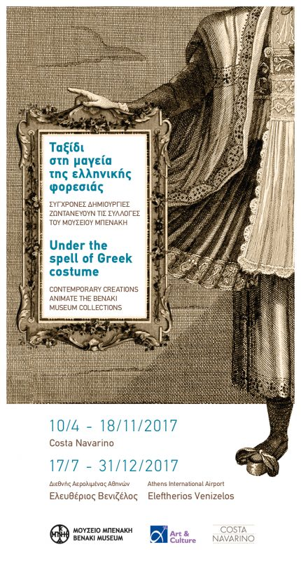 Under The Spell Of Greek Costume News Events
